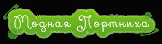 Интернет-магазин тканей и фурнитуры МОДНАЯ ПОРТНИХА